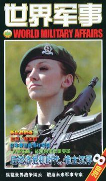世界军事2010年8月期