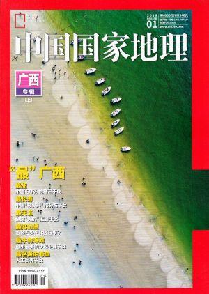 中国国家地理2018年1月期