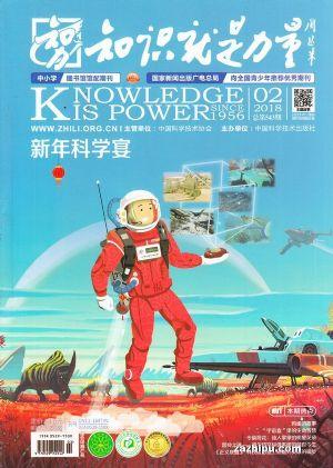 知识就是力量2018年2月期