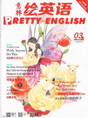 意林绘英语2018年3月期