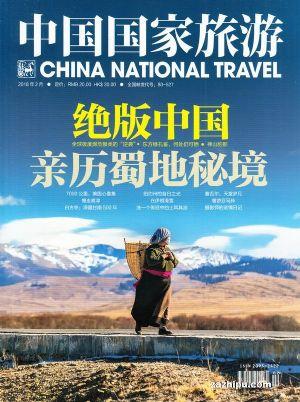 中国国家旅游2018年2月期