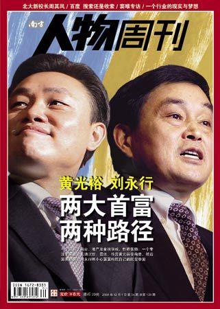 南方人物周刊2008030期封面
