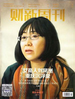 财新周刊2018年2月第1期