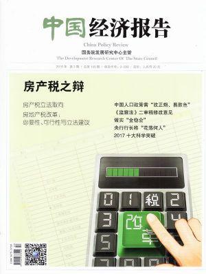 中国经济报告2018年2月期