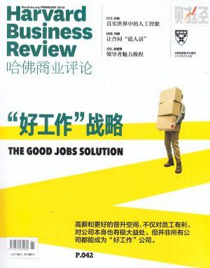 哈佛商业评论2018年2月期