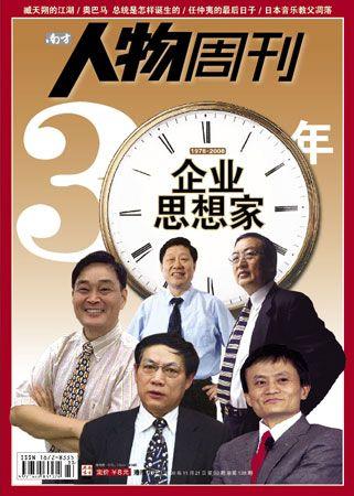 南方人物周刊2008029期封面