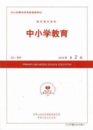 中小学教育2018年2月期