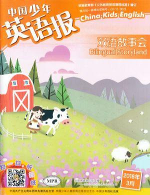 中国少年英语报双语故事会2018年3月期