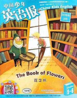 中国少年英语报五六年级版2018年3月期