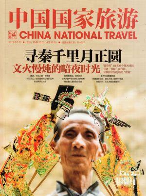 中国国家旅游2018年3月期