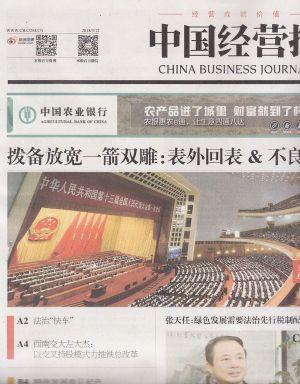 中国经营报2018年3月第2期