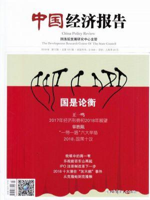 中国经济报告2018年3月期