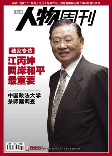 南方人物周刊2008028期封面