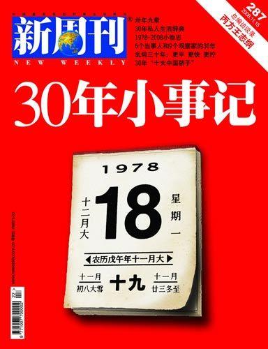 新周刊2008022期封面