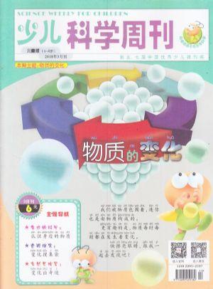 少儿科学周刊儿童版2018年3月期