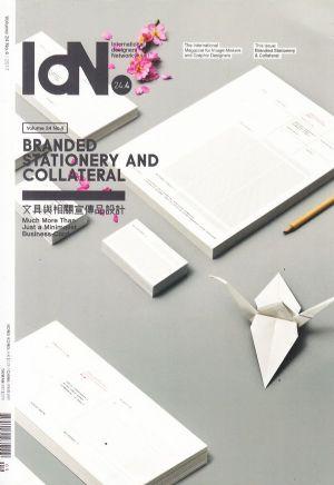 IDN国际设计家连网2017年9月期