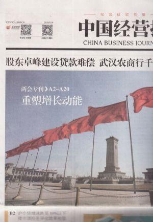 中国经营报2018年3月第3期