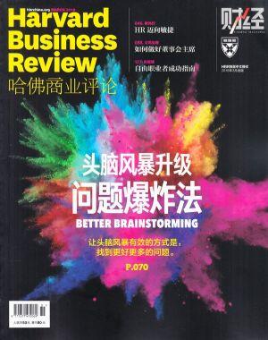 哈佛商业评论2018年3月期