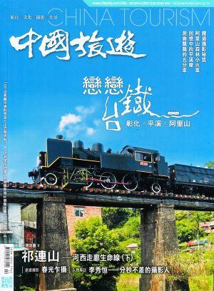 中国旅游2018年4月期