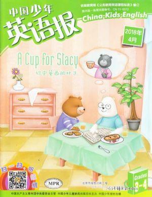 中国少年英语报三四年级版2018年4月期