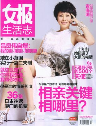 女报纪实版2010年9月期