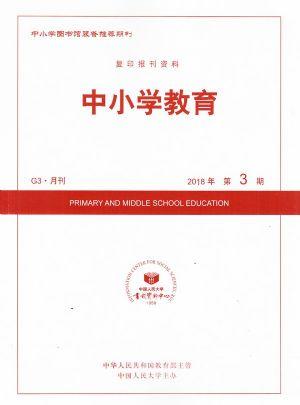 中小学教育2018年3月期