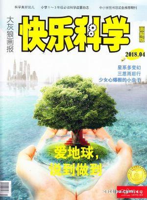 快乐科学(画报版)2018年4月期