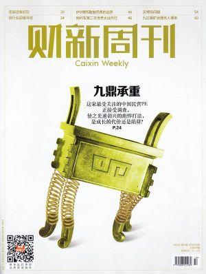 财新周刊2018年4月第2期