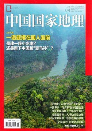 中国国家地理2018年4月期