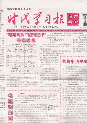 (苏教版)时代学习报物理周刊九年级2018年5月第1期