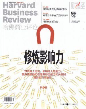 哈佛商业评论2018年4月期