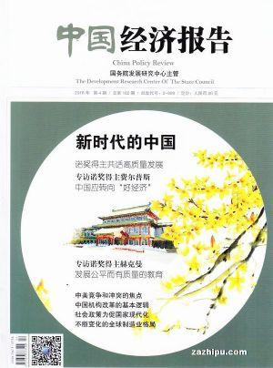 中国经济报告2018年4月期