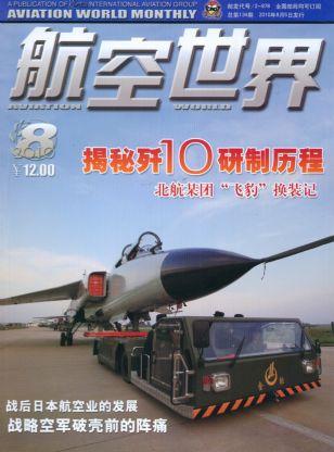 航空世界2010年8月期