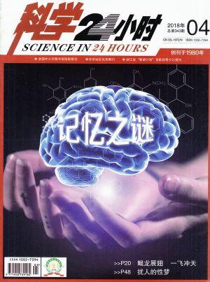 科学24小时2018年4月期