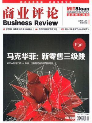 商业评论2018年4月期