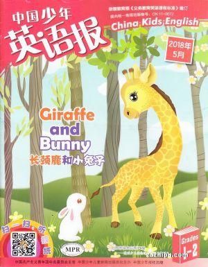 中国少年英语报一二年级版2018年5月期