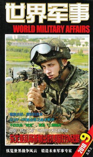 世界军事2018年5月第1期