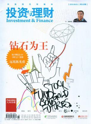 投资与理财2010年8月第1期