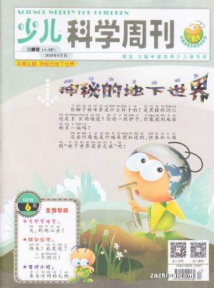 少儿科学周刊儿童版2018年5月期