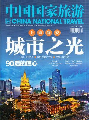中国国家旅游2018年5月期