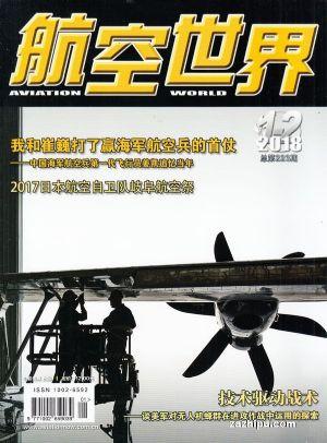 航空世界2018年1-2月期