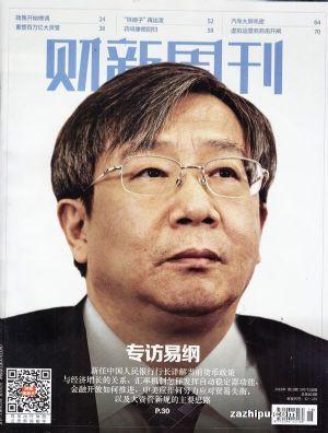 财新周刊2018年5月第1期