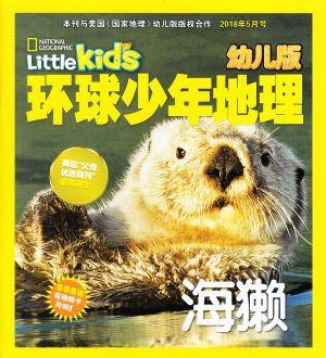 环球少年地理幼儿版2018年5月期