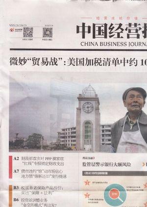 中国经营报2018年5月第2期
