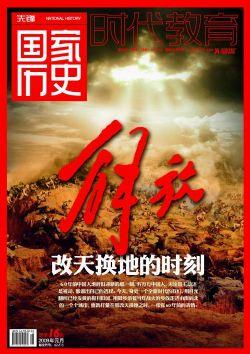 《国家历史》09年1月刊:解放