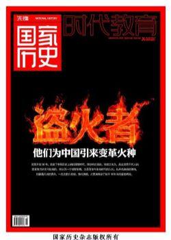 《国家历史》12月刊:盗火者