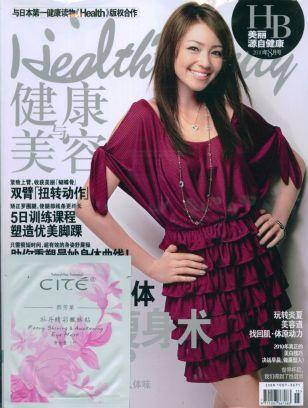 健康与美容2010年8月期