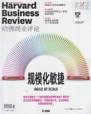 哈佛商业评论2018年5月期
