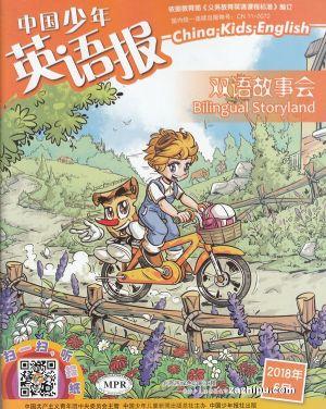 中国少年英语报双语故事会2018年6月期