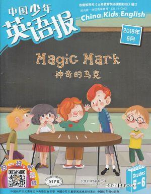 中国少年英语报五六年级版2018年6月期